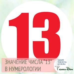 что означает число 13 в нумерологии