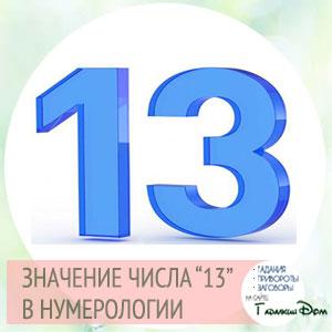 что означает цифра 13 в нумерологии