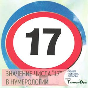 что означает число 17 в нумерологии