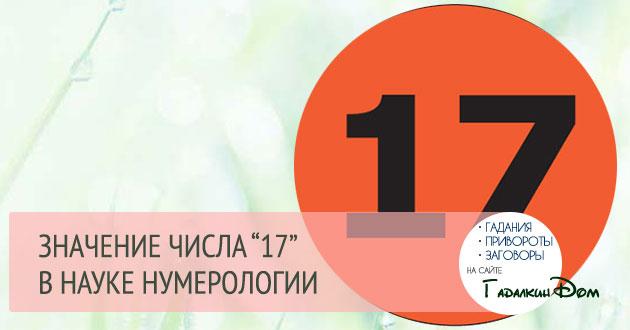 число 17 в нумерологии значение