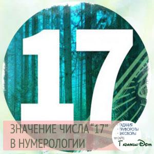 что означает цифра 17 в нумерологии