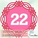 что означает цифра 22 в нумерологии