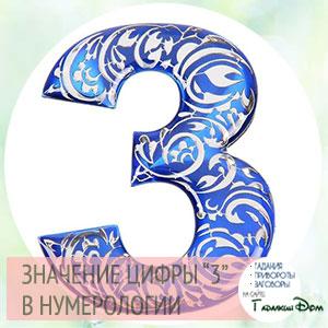 что означает 3 в нумерологии