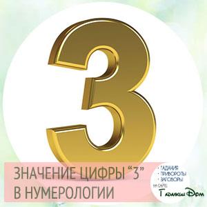 значение цифры три в нумерологии