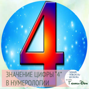 что означает число 4 в нумерологии
