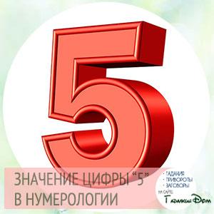значение цифры 5 в нумерологии