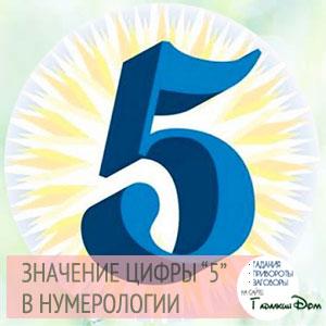 что означает число пять в нумерологии