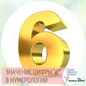 что означает число 6 в нумерологии