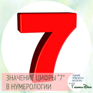 что означает число 7 в нумерологии