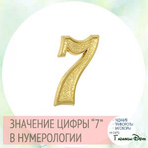 что означает 7 в нумерологии