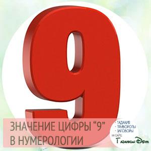 что означает 9 в нумерологии