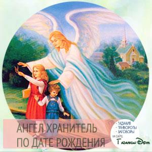 ангелы хранители человека по дате рождения