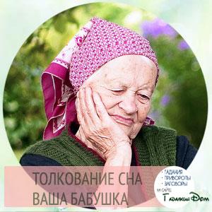 сонник бабушка которая живая