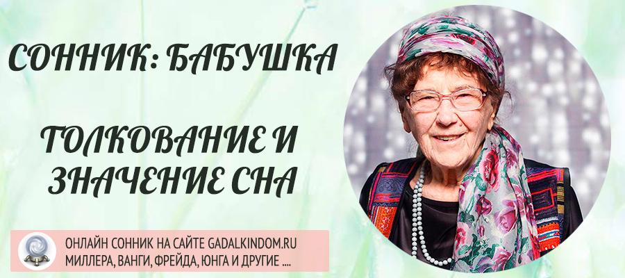 к чему снится бабушка