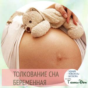 сонник беременная женщина