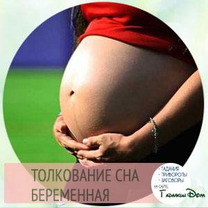 видеть беременную женщину во сне