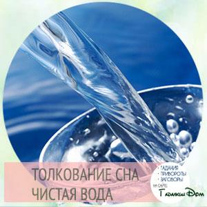 видеть во сне чистую голубую воду
