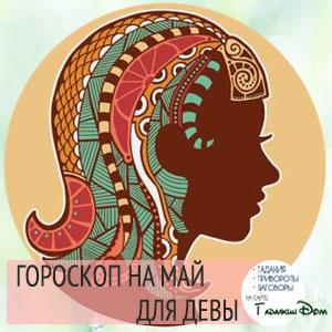 Гороскоп на май 2018 года Дева Женщина