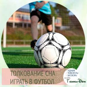 сон играть в футбол
