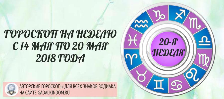 Гороскоп на неделю с 14 по 20 мая 2018 года
