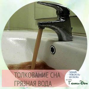сонник грязная вода во сне