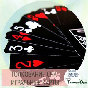 Сонник играть в карты ничья купить детские игровые автоматы донецк