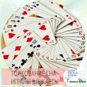 к чему снится играть во сне в карты