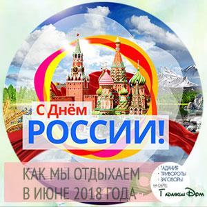 как отдыхаем в июне 2018 года в россии календарь