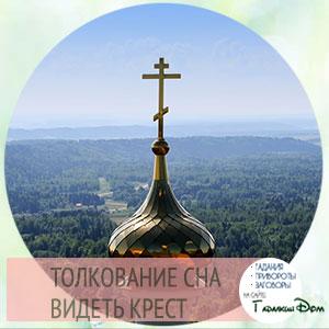видеть во сне православный крест к чему это