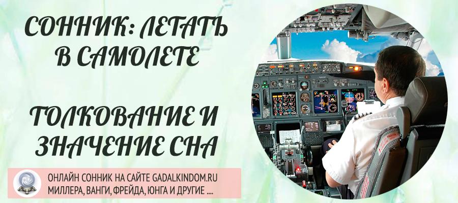 к чему снится летать на самолете во сне