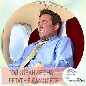 Лететь на самолете к чему сон thumbnail