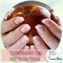 сонник ногти на руках