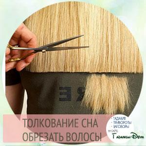 обрезать длинные волосы во сне к чему это