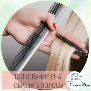 сонник обрезать волосы себе