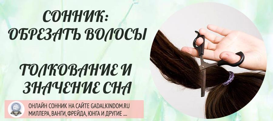 к чему снится обрезать волосы самой себе