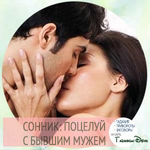 во сне целоваться с бывшим мужем