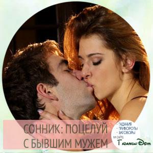 Приснился поцелуй в губы бывшего мужа thumbnail