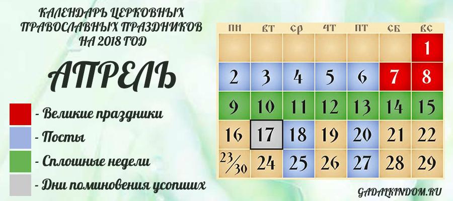 Церковные праздники и посты на апрель 2018 календарь