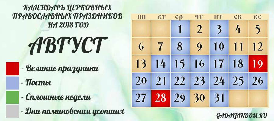 Церковные праздники и посты на август 2018 календарь
