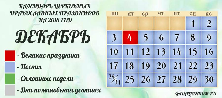 Церковные праздники и посты на декабрь 2018 календарь