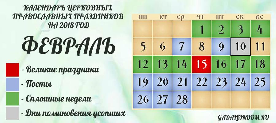 Церковные праздники и посты в феврале 2018 года календарь
