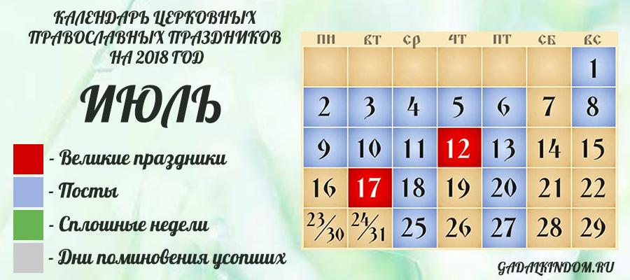 Церковные праздники и посты на июль 2018 календарь