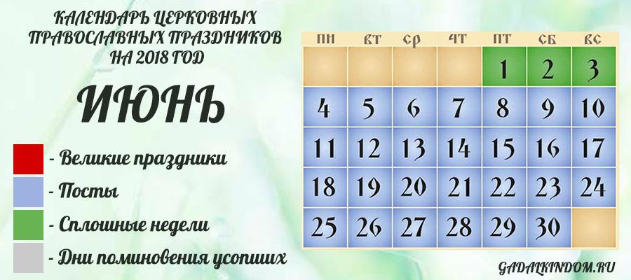 Церковные праздники и посты на июнь 2018 календарь