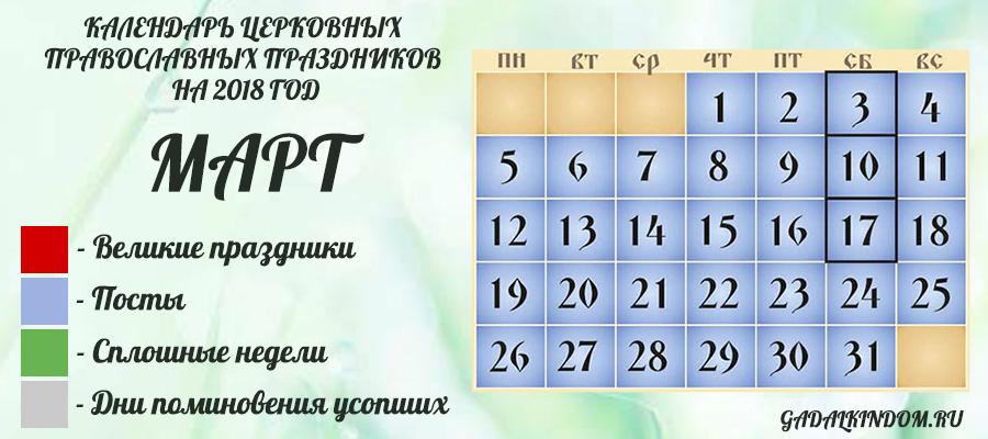 Церковные праздники и посты на март 2018 календарь