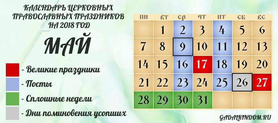 Церковные праздники и посты на май 2018 календарь