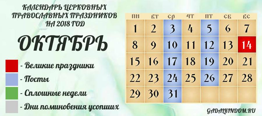 Церковные праздники и посты на октябрь 2018 календарь