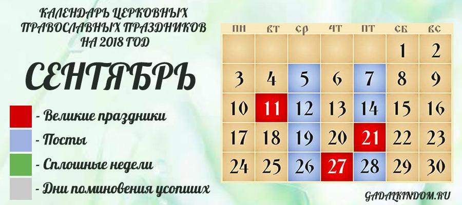 Церковные праздники и посты на сентябрь 2018 календарь