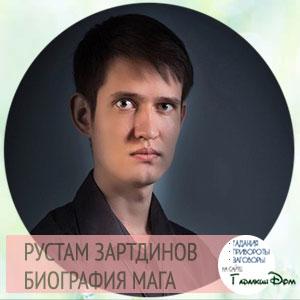 рустам зартдинов битва экстрасенсов