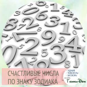 счастливые числа по знаку зодиака