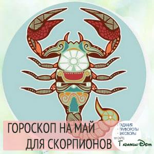 Гороскоп на май 2018 года Скорпион Мужчина